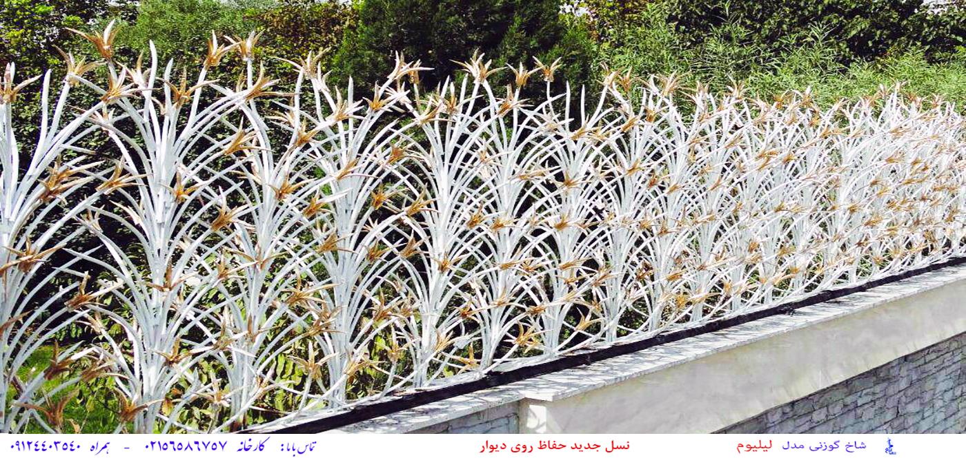 حفاظ روی دیوار حفاظ شاخ گوزنی مدل لیلیوم